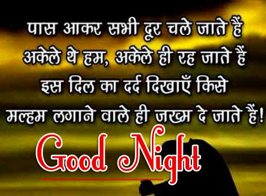 Good Night Images With Hindi Shayari 64