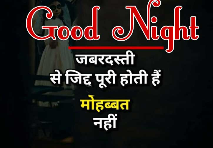 Good Night Images With Hindi Shayari 65