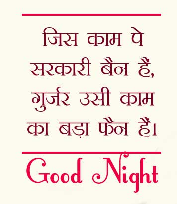 Good Night Images With Hindi Shayari 69