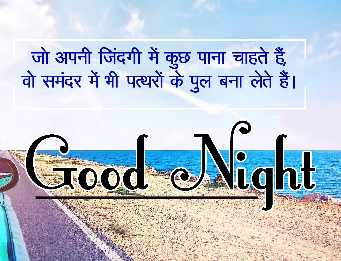 Good Night Images With Hindi Shayari 7