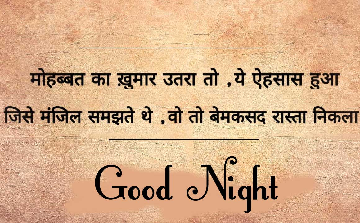 Good Night Images With Hindi Shayari 70