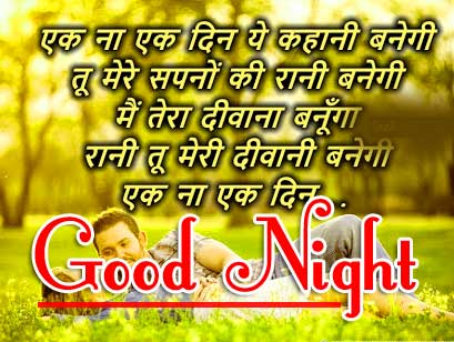 Best Hindi Shayari Good Night Wallpaper Free