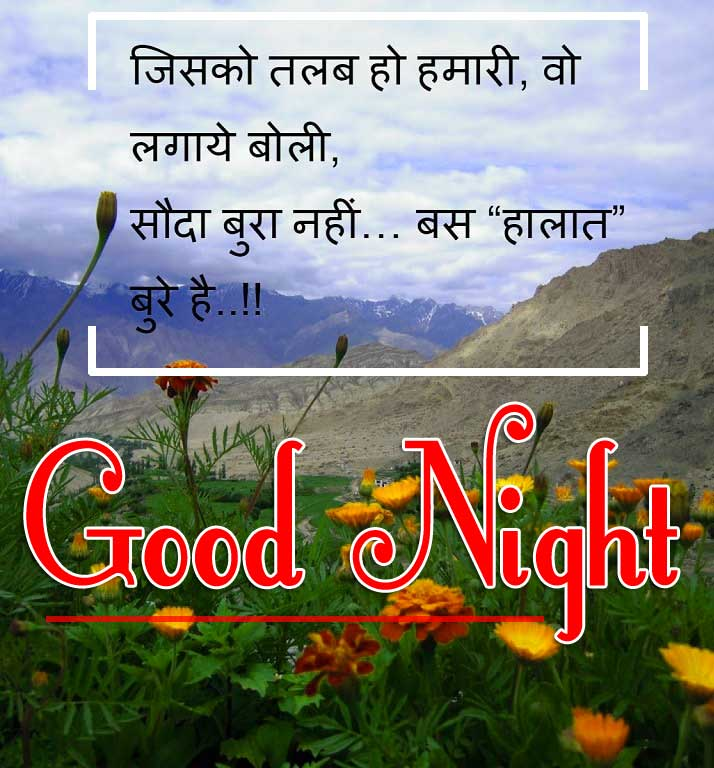 Good Night Images With Hindi Shayari 72