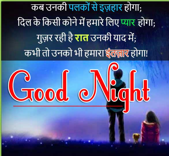 Good Night Images With Hindi Shayari 76