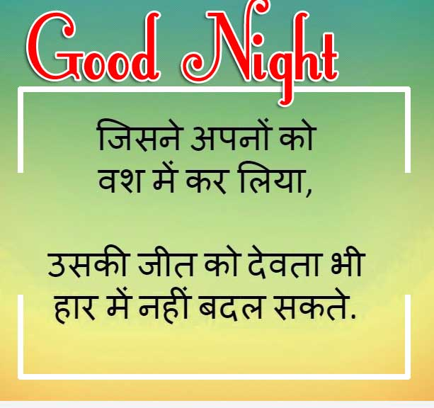 Good Night Images With Hindi Shayari 79