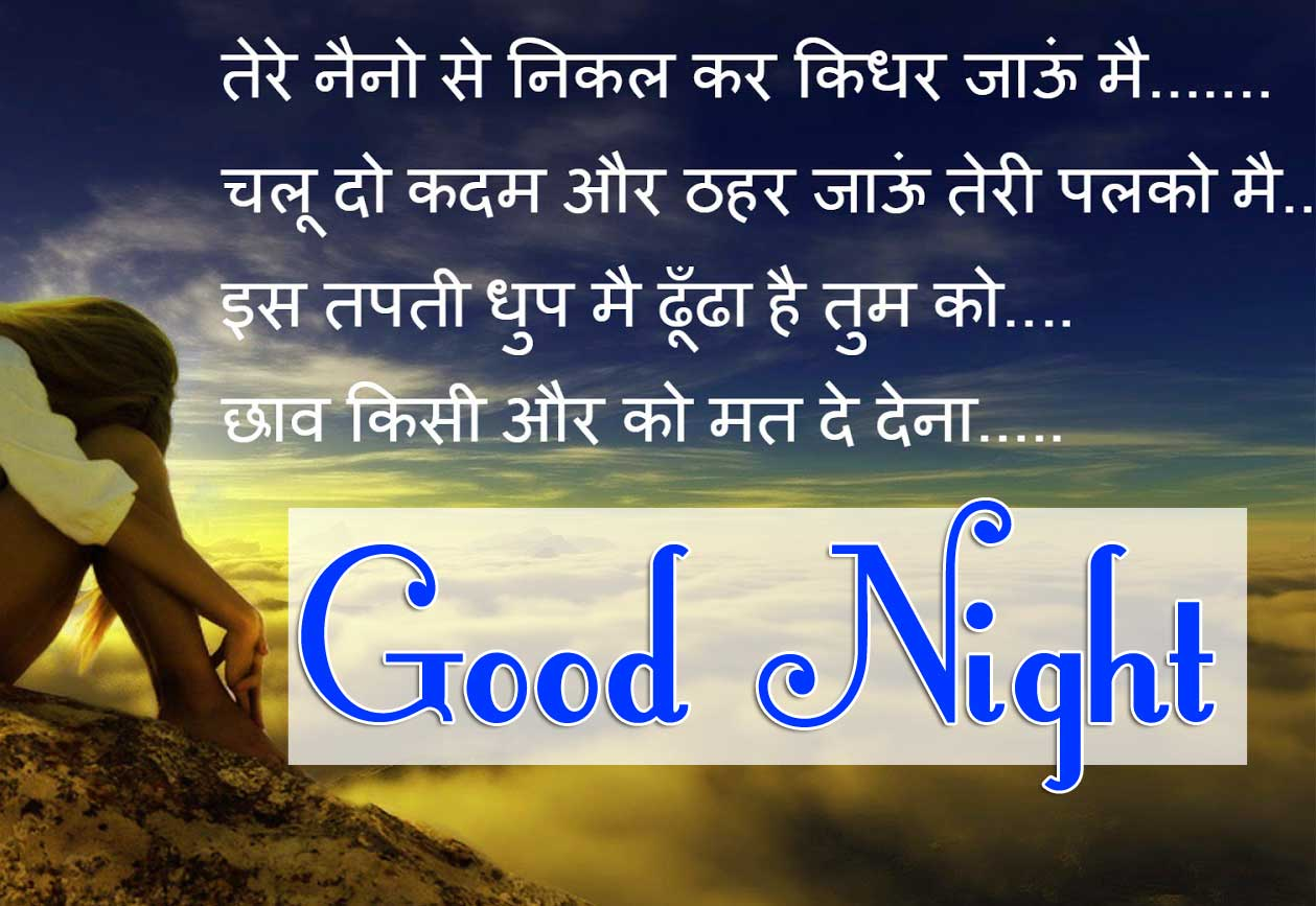 Good Night Images With Hindi Shayari 80