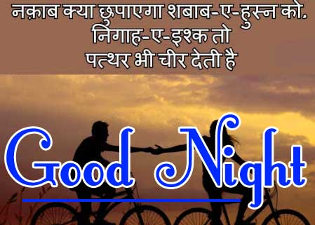 Good Night Images With Hindi Shayari 81