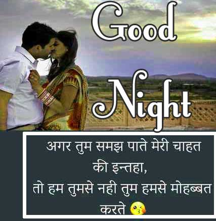 Good Night Images With Hindi Shayari 82