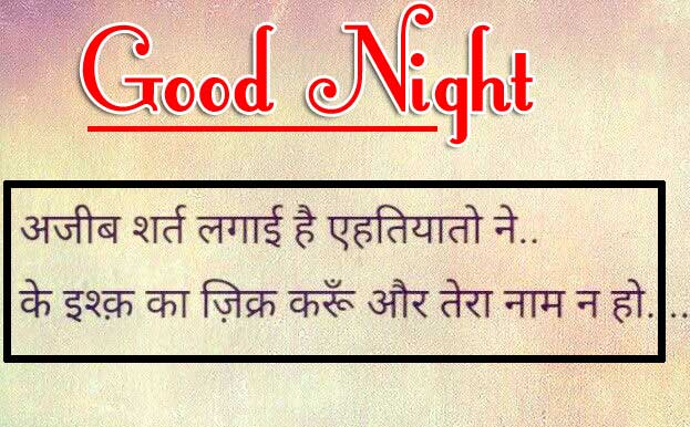 Best Hindi Shayari Good Night Wallpaper 2021