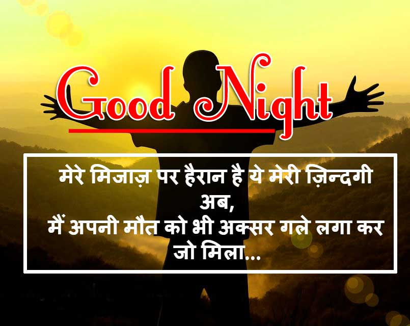 Best Hindi Shayari Good Night Pictures for Facebook