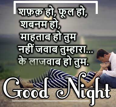Best Hindi Shayari Good Night Wallpaper for Love Couple