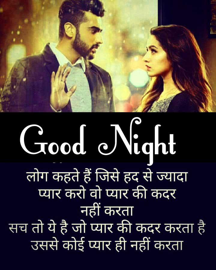 Good Night Images With Hindi Shayari 86