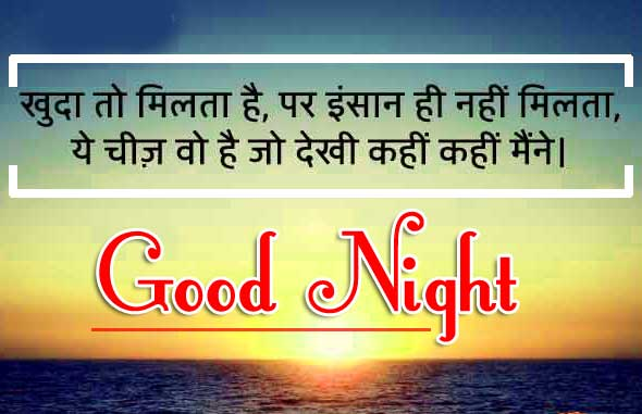 Good Night Images With Hindi Shayari 88