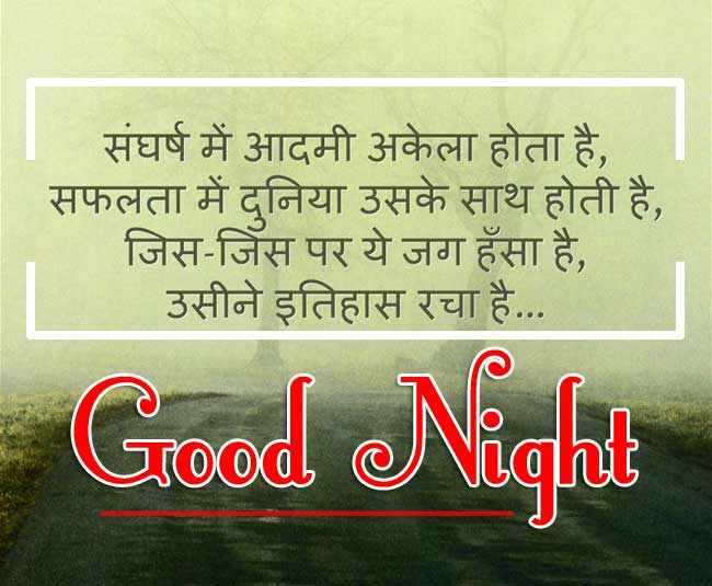 Best Hindi Shayari Good Night Wallpaper for Facebook
