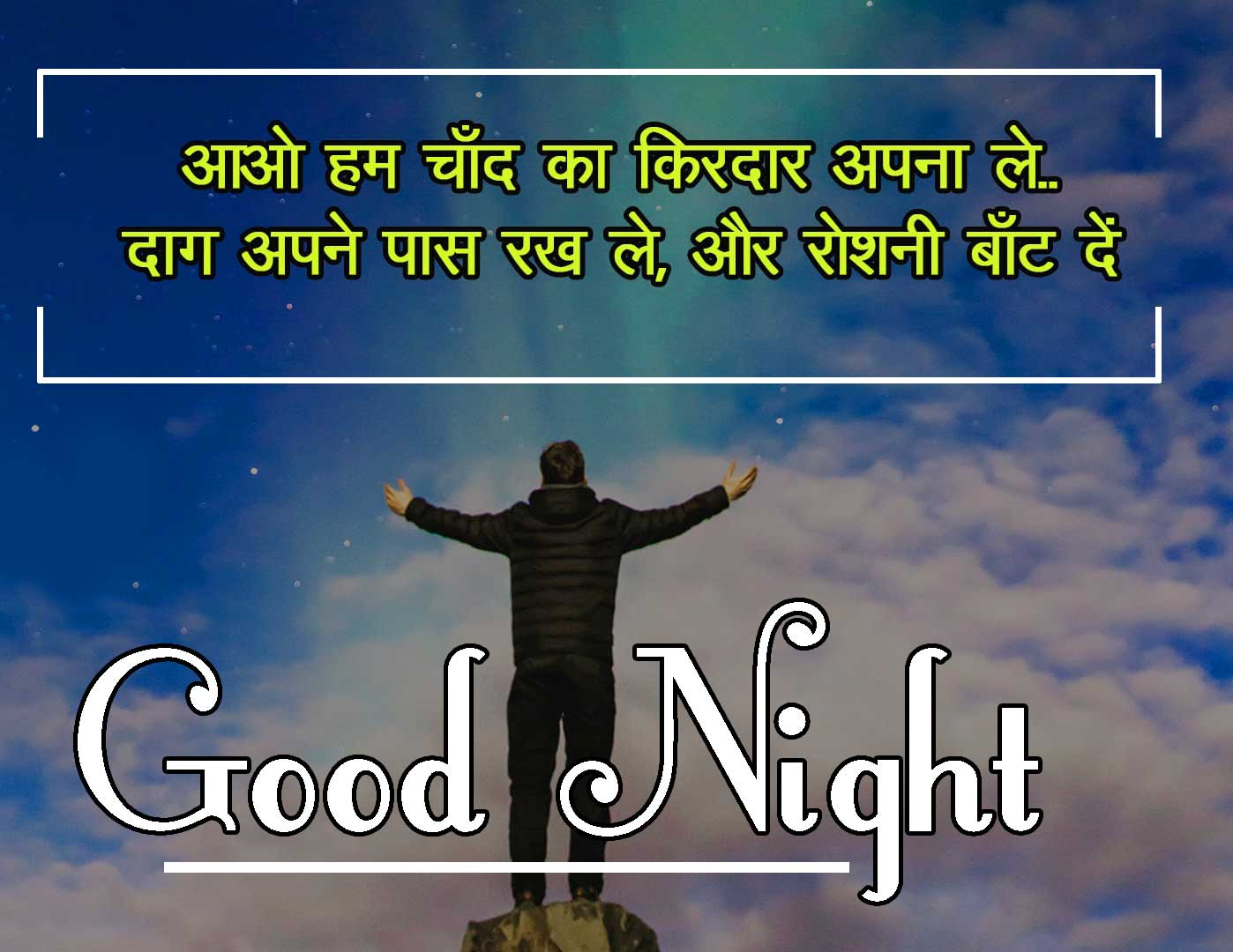 Good Night Images With Hindi Shayari 9