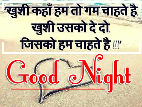 Good Night Images With Hindi Shayari 90