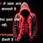 Hindi Attitude Status Images 7