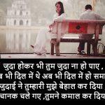 Hindi Judai Shayari Wallpaper Pics Download