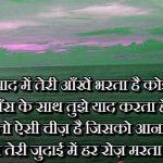 Hindi Judai Shayari Images 4