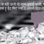 Hindi Judai Shayari Photo Free