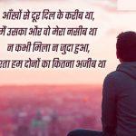 Hindi Judai Shayari Pics Wallpaper