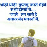 Hindi Quotes Status Images 11
