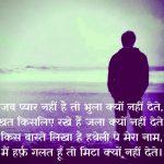Hindi Quotes Status Images 12