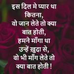 Hindi Quotes Status Images 14