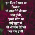 Hindi Quotes Status Images 14