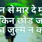 Hindi Quotes Status Images 16