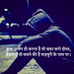 Hindi Quotes Status Images 18