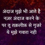 Hindi Quotes Status Images 19