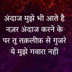 Hindi Quotes Status Images 19