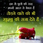 Hindi Quotes Status Images 2