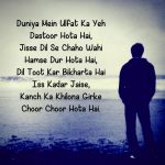 Hindi Quotes Status Images 22
