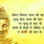 Hindi Quotes Status Images 23
