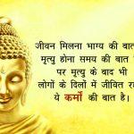 Hindi Quotes Status Images 23
