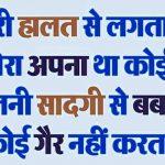 Hindi Quotes Status Images 24