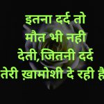 Hindi Quotes Status Images 25