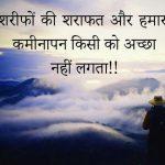 Hindi Quotes Status Images 26
