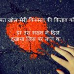Hindi Quotes Status Images 3