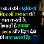 Hindi Quotes Status Images 30