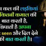 Hindi Quotes Status Images 30