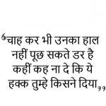 Hindi Quotes Status Images 35