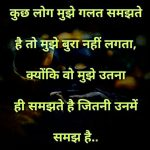 Hindi Quotes Status Images 37