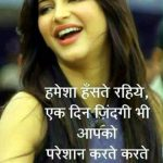 Hindi Quotes Status Images 41