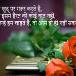 Hindi Quotes Status Images 44