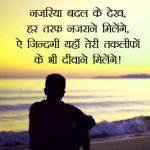 Hindi Quotes Status Images 47