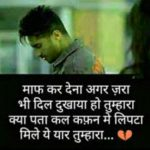 Hindi Quotes Status Images 49