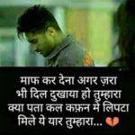 Hindi Quotes Status Images 49